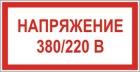 Напряжение 380/220В