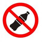 Вход с напитками запрещен